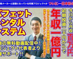 杉山英司氏のバフェットレンタルシステム