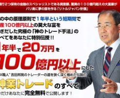吉田邦晃氏の100億円大富豪プロジェクト