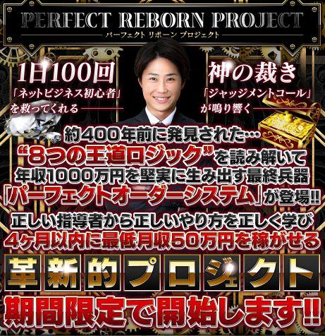 藤尾翔氏のパーフェクト・リボーン・プロジェクト