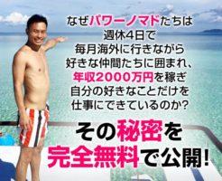 井口昇氏のパワーノマドアカデミー