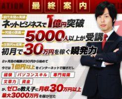 大成信一朗氏のネットビジネス錬金術セミナー