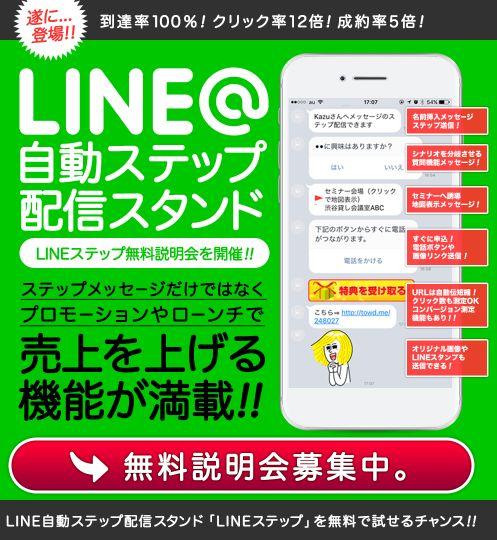 田窪洋士氏のライン自動ステップ配信スタンド