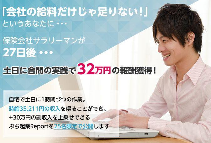 塩崎達貴氏のぷち起業レポート