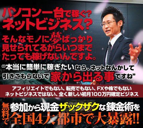 横田けんいち氏のオフラインビジネス