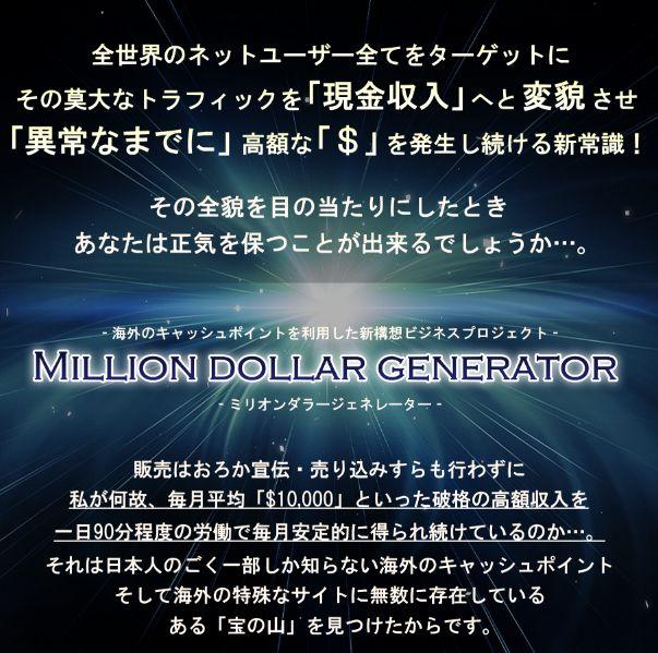 三宅信勝氏のミリオンダラージェネレータ