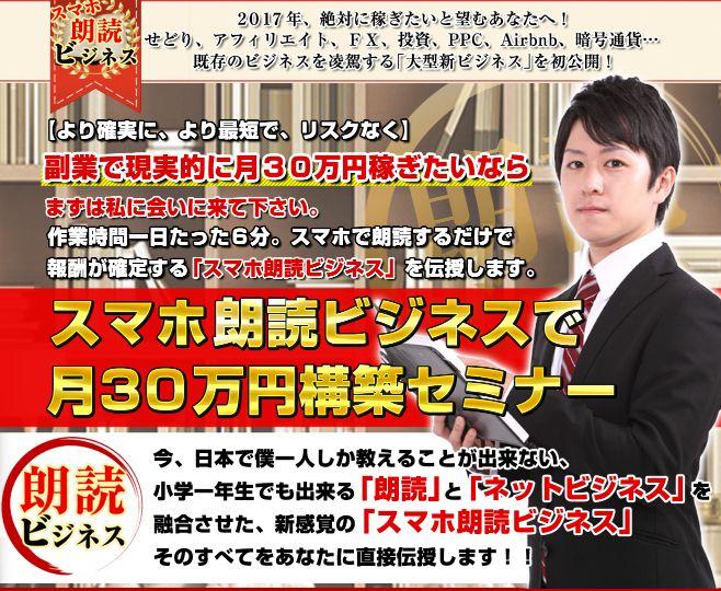 松本圭介氏のスマホ既読ビジネス