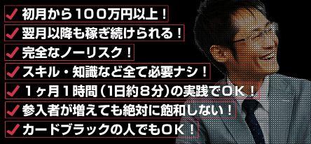 横田けんいち氏ノウハウのメリット