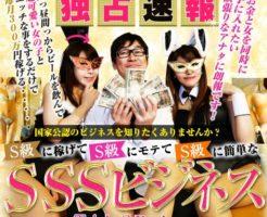 西田貴博氏のSSSビジネス