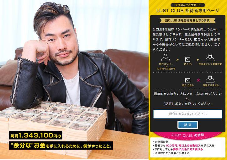 牧野ヒロ氏のLUST CLUB(ラストクラブ)