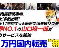 山口裕一郎氏の日給1万円国内転売無料塾