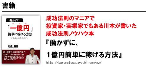 川本真義氏の書籍