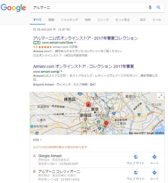 「アルマーニ」検索結果1