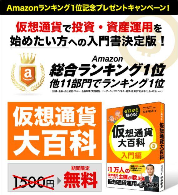 松本敏彦(太陽)氏の仮想通貨大百科