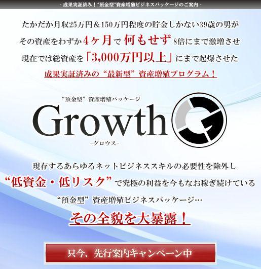 角田諭氏のGrowth(グロウス)