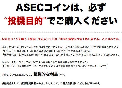 ASECコインは投機目的