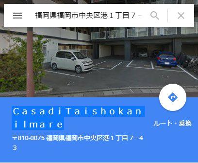 Googleマップで見た結果