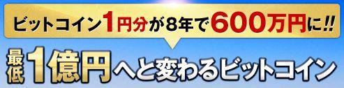 ビットコインが600万円