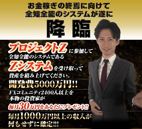 松本剛氏のプロジェクトZ
