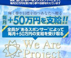 山下大輔氏のウィーアープロジェクト