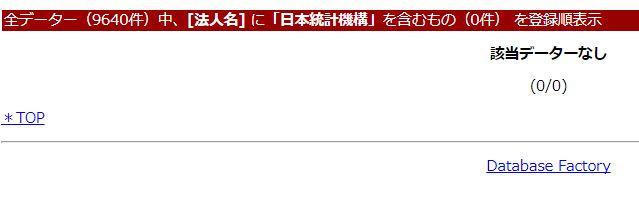 「日本統計機構」の検索結果1