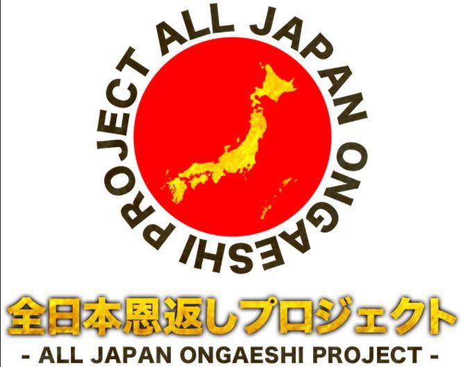 筒井祐介氏の全日本恩返しプロジェクト