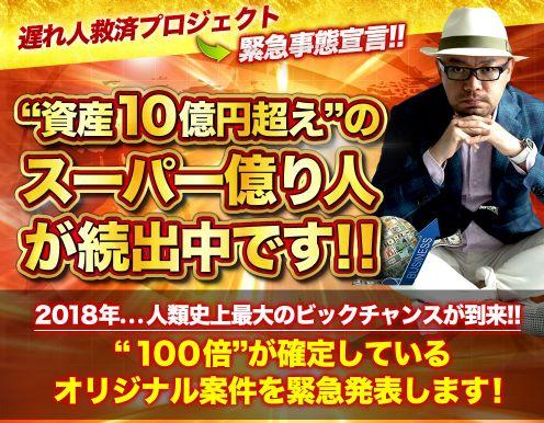 松宮義仁氏の遅れ人救済プロジェクト