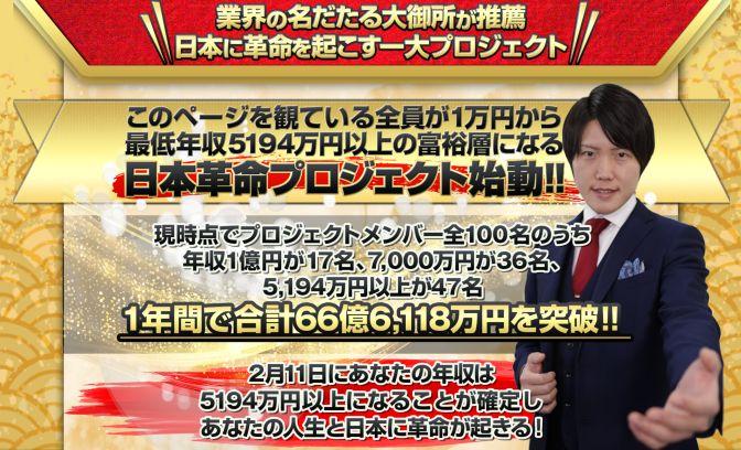 佐々木啓太氏のリッチバースメカニズム