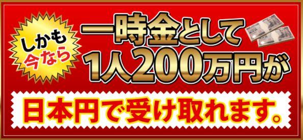 永島ひろと氏の200万円支給