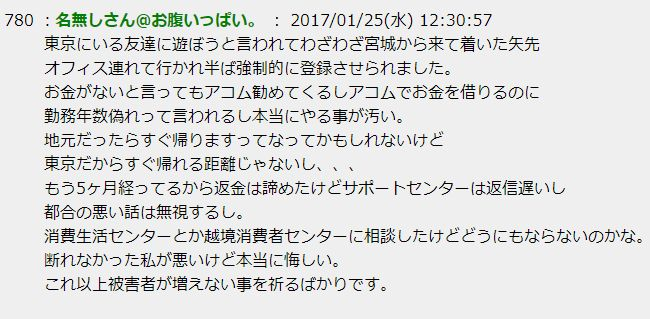 佐々木啓太氏の悪評3