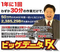 川島裕二氏のビックデータFX