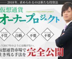 山下博也氏の仮想通貨オーナーPJ