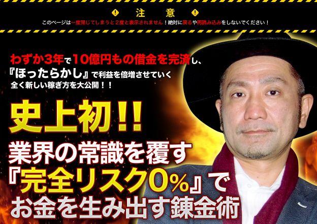 平野輝一氏の情熱ビジネス
