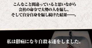 神尾総一郎はウツ病だった
