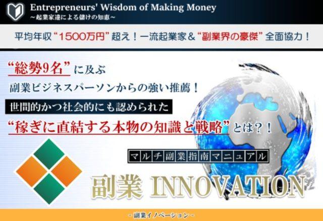 桐島青太氏の副業イノベーション