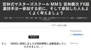 MMSの返金サイト