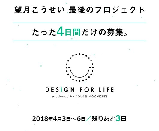 望月こうせいのDESiGN FOR LIFE PROJECT