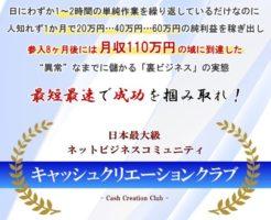 磯島氏のキャッシュクリエーションクラブ
