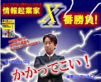 情報起業家X番勝負!