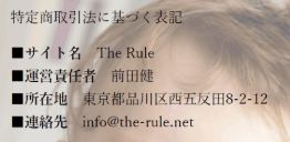 the ruleの特商法
