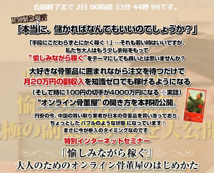 松井長彦氏が提供する、大人のためのオンライン骨董屋