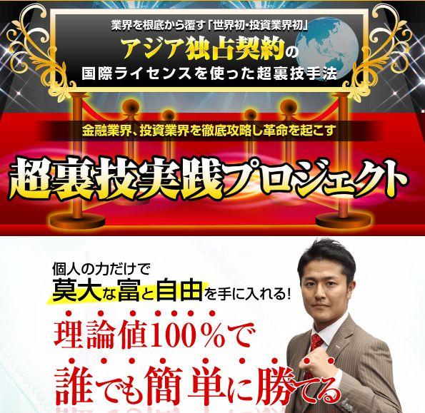 宮林慶次氏の超裏技実践プロジェクト