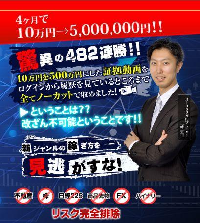 三峰勇司氏のフィーバー投資法