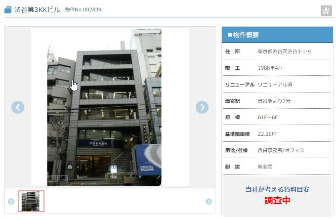 渋谷第3KKビル
