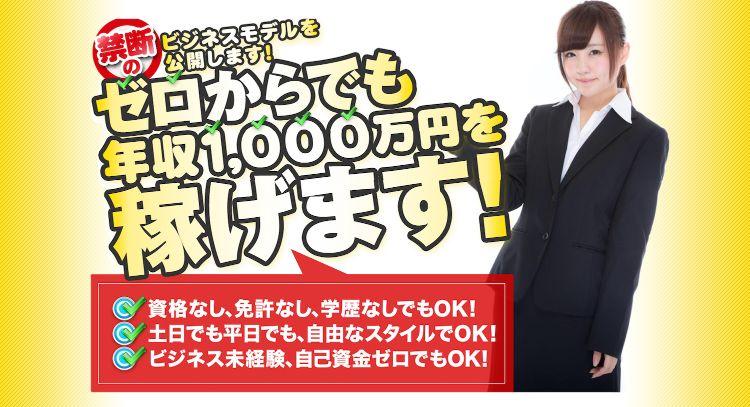 大澤さりい氏の禁断のビジネスモデル