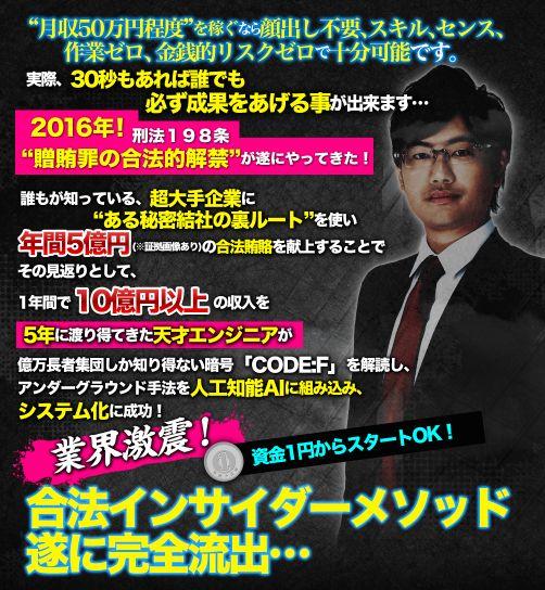 池田光氏の合法インサイダーメソッド