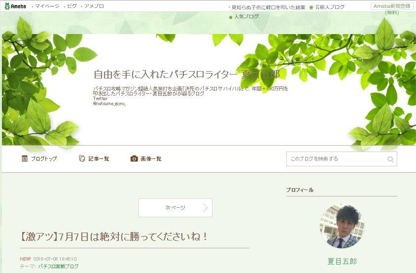 夏目五郎氏のブログ