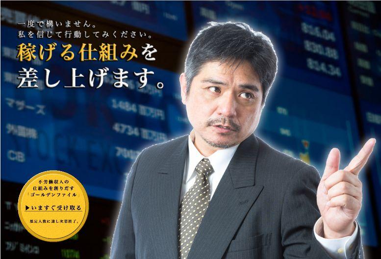 金子吉成氏のゴールデンファイル