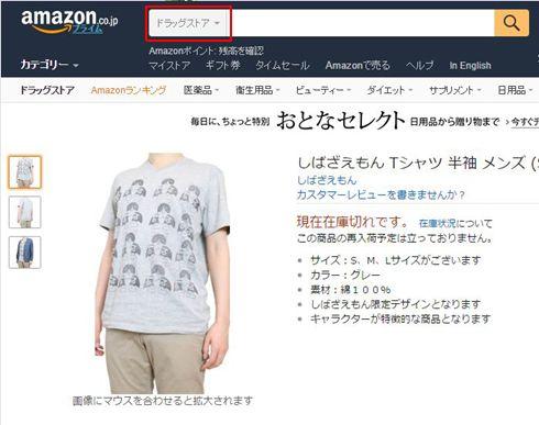 しばざえもんTシャツ 商品説明部分