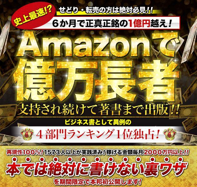 坂本よしたか氏のAmazonで億万長者「イリュージョンボックス」