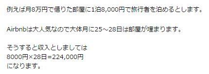 増田優太氏がいうAirbnbの予想収益